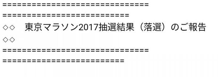 東京マラソン「あれ抽選」