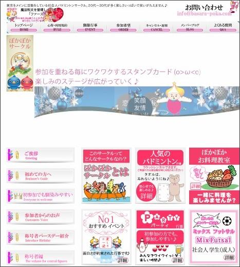 社会人サークル探すなら「東京都内で活動をしているバドミントンサークル」